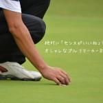 「センスがいいね」と言われるオシャレなゴルフマーカー8選