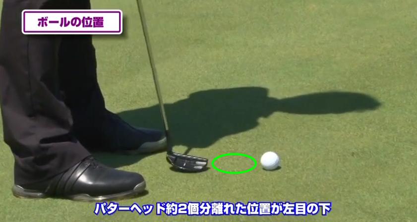 パターの構え方ボールの位置2