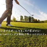ゴルフ初心者がゴルフスイングを最短で身につける5ステップ