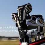 コースデビューで必ず持っていくべきゴルフの持ち物リスト
