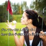 ゴルファー100人に聞いた!初心者の平均スコアと悩みの傾向