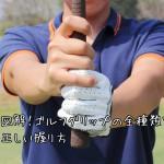 図解!ゴルフグリップの基本と正しい握り方