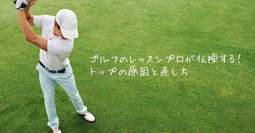 top-golf