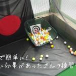 自宅で簡単に!本当に効果があったゴルフ練習器具8選