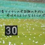 7番アイアンの飛距離の平均と飛ばせるようになる5つのポイント