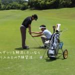 ゴルフのダフリを解消したいなら必ず取り入れるべき練習法