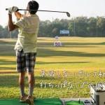 ゴルフ初心者のための打ちっぱなしでの服装