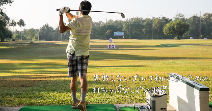 driving_range-clothing_title