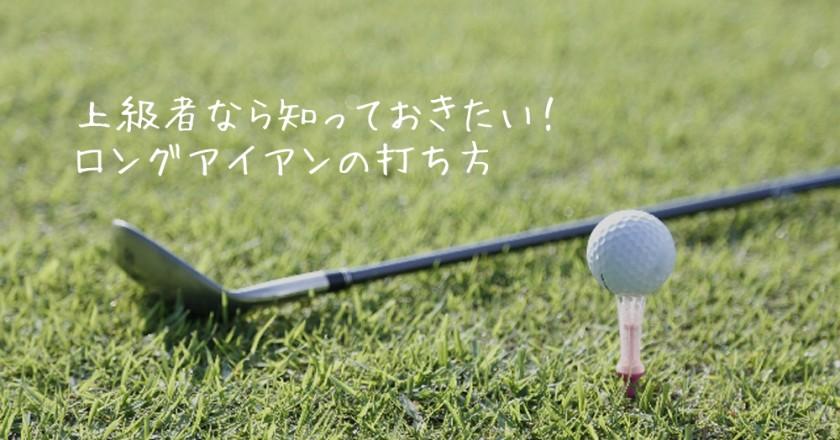 longiron-swing