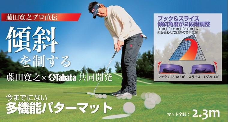 abata 藤田マットU-2.3