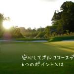 【必見!】安心してゴルフコースデビューできる6ポイント