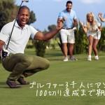ゴルファー3千人にアンケート!100切り達成まで期間は?