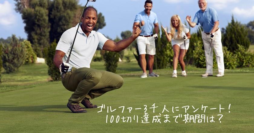 ゴルフ100切り_期間