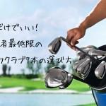 これだけでいい!初心者最低限のゴルフクラブ7本の選び方