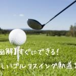 【図解】すぐにできる!正しいゴルフスイング軌道を作る方法