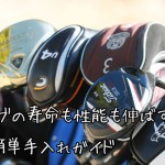 ゴルフクラブの寿命も性能も伸ばす!簡単手入れガイド