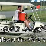 「雨で困った…」が無くなる!雨の日ゴルフ完全マニュアル