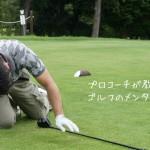 プロコーチが教えるゴルフのメンタルの鍛え方
