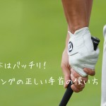 これで基本はバッチリ!ゴルフスイングの正しい手首の使い方