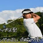 飛距離アップ必至!ゴルフスイングの正しい右脇の使い方