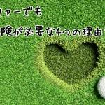 月1ゴルファーでもゴルフ保険が必要な4つの理由と選び方