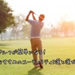 ゴルフのユーティリティとは?おすすめのユーティリティ3選と選び方