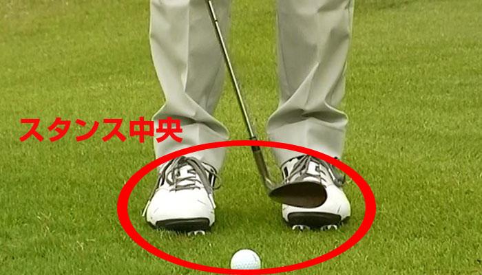構え方:ボール位置加工jpg