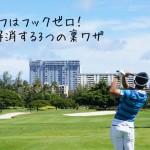 次のゴルフはフックゼロ!フックを解消する3つの裏ワザ