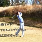 再現性アップ!ゴルフのスイングリズムの見つけ方4ステップ