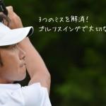 3つのミスを解消!ゴルフスイングで大切な右手の使い方