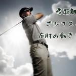 飛距離アップ!ゴルフスイングの右肘の動きと練習法