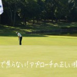 ゴルフのアプローチで焦らない!グリーン周りで意識する正しい打ち方と構えとは
