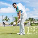 ゴルフが上達!オープンスタンスを取るべき3つの場面