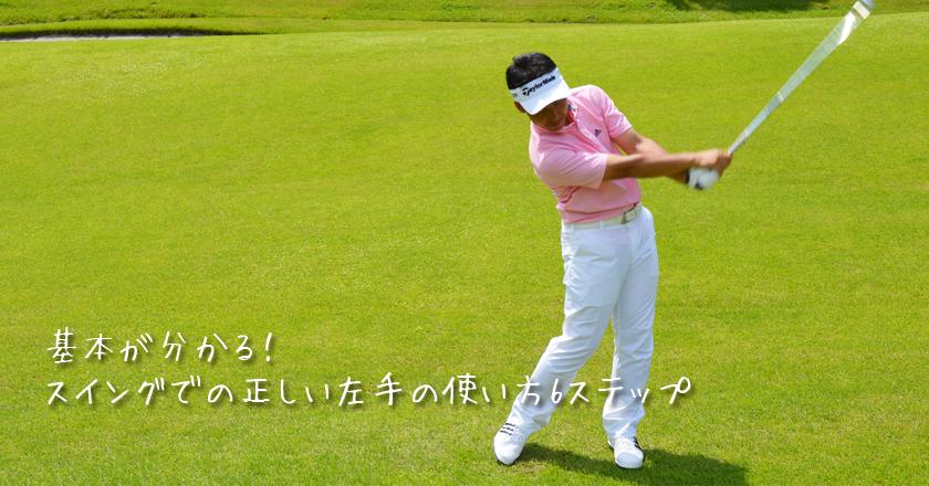 スイング 肘 ダウン ゴルフ 右