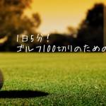 1日5分!ゴルフ100切りのための練習法
