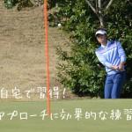 練習場と自宅で習得!ゴルフのアプローチに効果的な練習2つ