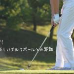 手打ちを防ぐ!アドレス時の正しいゴルフボールとの距離