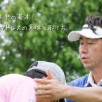 ゴルフの基本中の基本!初心者向けアドレスの意味と取り方