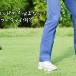 初めてのラウンドでも悩まない!ゴルフのティマークって何?