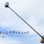 ゴルフ初心者は必ず押さえるべきOBの必須ルール