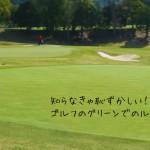 知らなきゃ恥ずかしい!ゴルフのグリーンでのルール&マナー