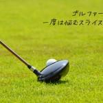 ゴルファーの慢性病!一度は悩むスライス4つの原因