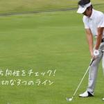 アドレスの方向性をチェック!ゴルフで大切な3つのライン