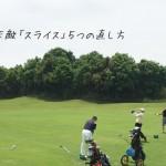 【動画あり】ゴルファーの天敵「スライス」5つの直し方