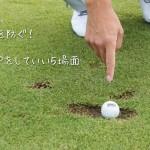 ペナルティを防ぐ!ゴルフでピックアップをしていい5場面