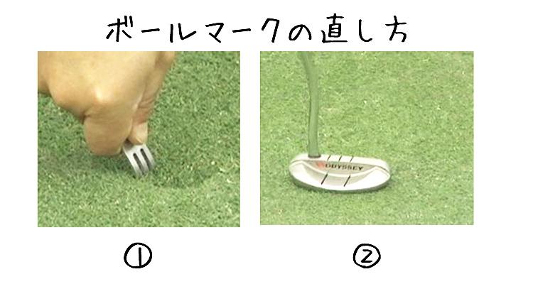 repair-ballmark