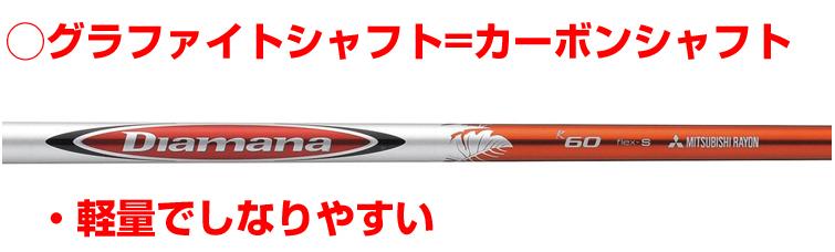 graphite-shaft1