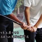 自宅でゴルフのスイング練習をこっそりできる素振り練習法4つ