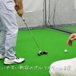 徹底比較!初心者でも通いやすい新宿のゴルフスクール・レッスン6選