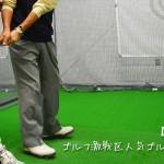 【神田駅周辺】ゴルフ激戦区人気ゴルフスクール5選